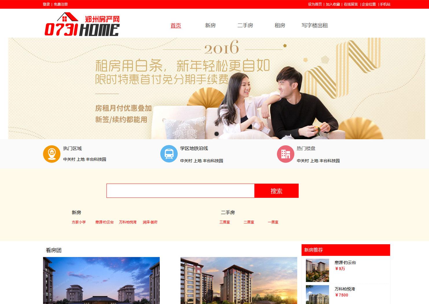 郑州房产网