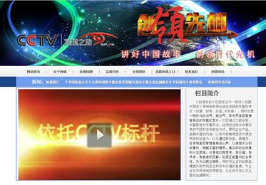 CCTV 创新无线栏目